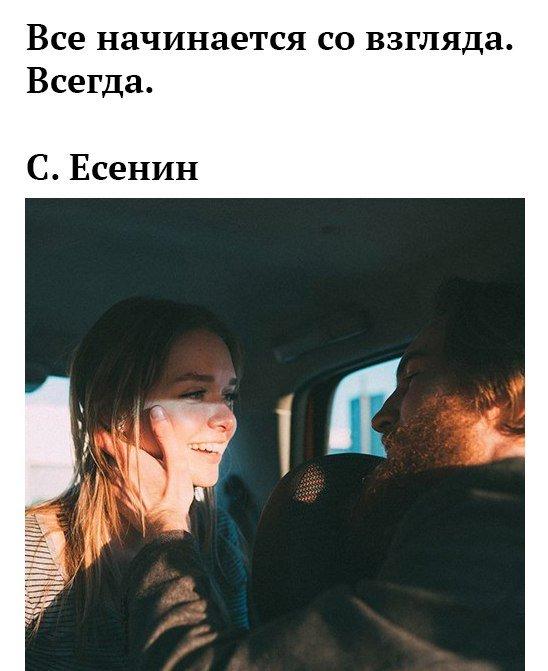 Красивые цитаты за осень 2018 про любовь и отношения - подборка 9