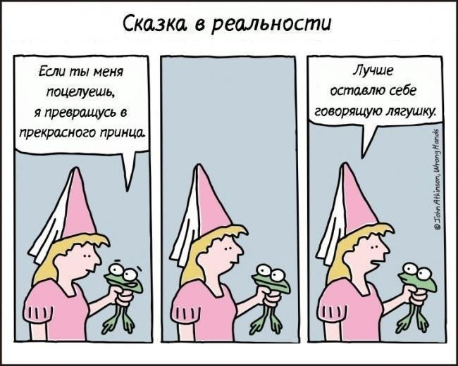 Лучшие смешные и ржачные комиксы до слез за осень 2018 - сборка №18 13