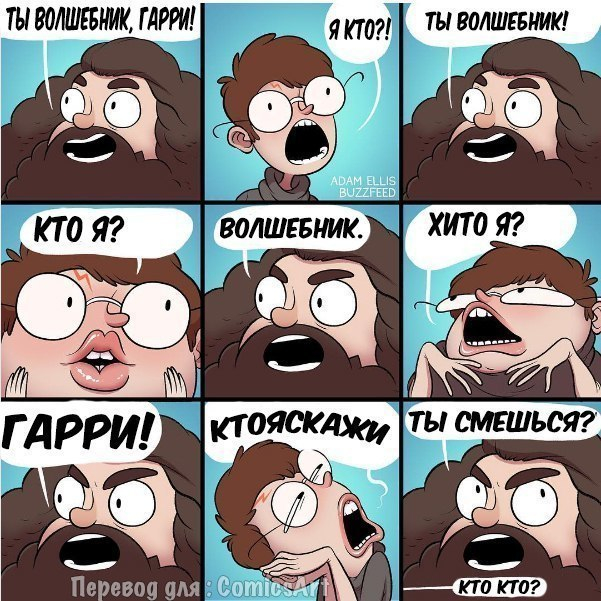 Лучшие смешные и ржачные комиксы до слез за осень 2018 - сборка №18 2