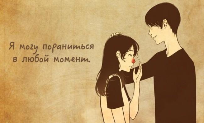Прикольные и милые аниме комиксы про любовь и отношения 11