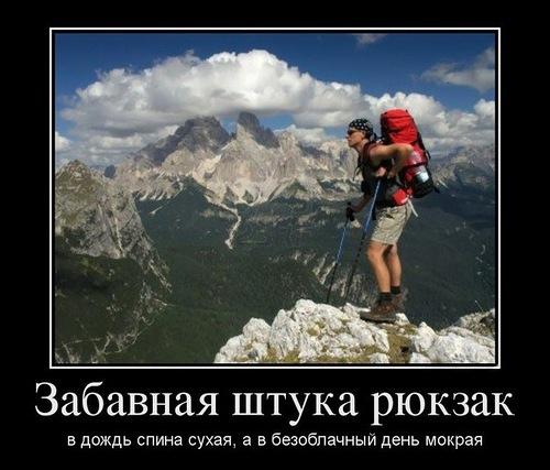 Смешные и веселые картинки про туристов и туризм - подборка 11
