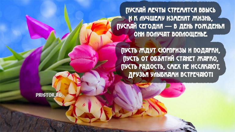 С Днем Рождения - красивые картинки со стихами для женщин и мужчин 10