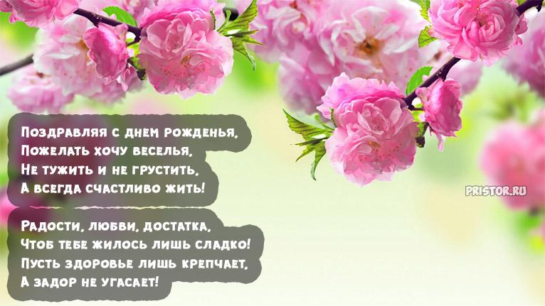 С Днем Рождения - красивые картинки со стихами для женщин и мужчин 6