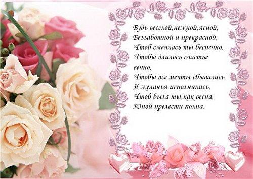 С Днем Рождения - красивые картинки со стихами для женщин и мужчин 9