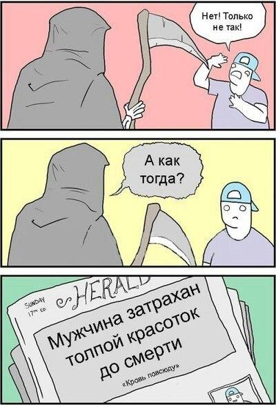 Увлекательная подборка смешных и ржачных комиксов до слез - сборка №19 12