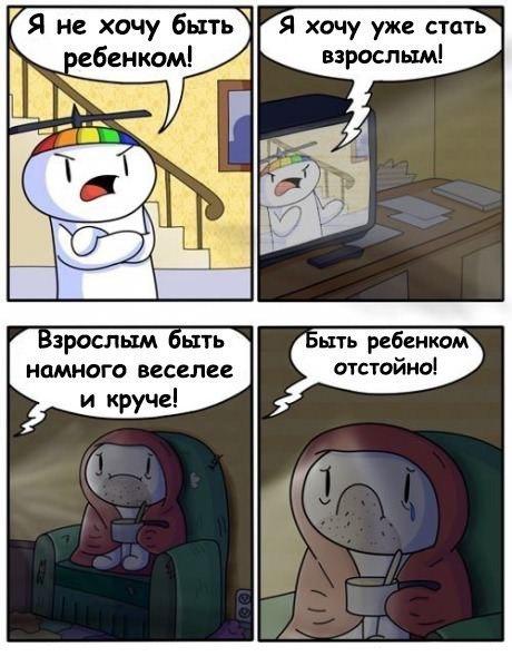 Увлекательная подборка смешных и ржачных комиксов до слез - сборка №19 7