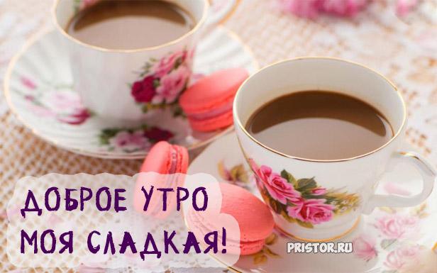 Доброе утро моя сладкая - картинки и открытки с надписями 3
