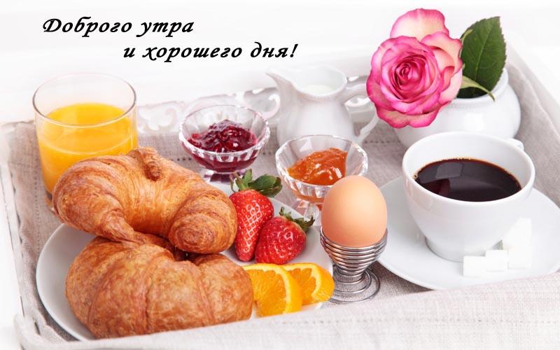 Доброе утро моя сладкая - картинки и открытки с надписями 4