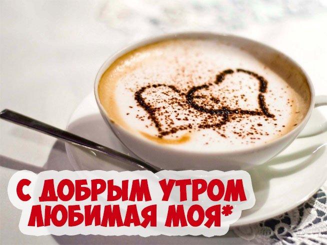 Доброе утро моя сладкая - картинки и открытки с надписями 8