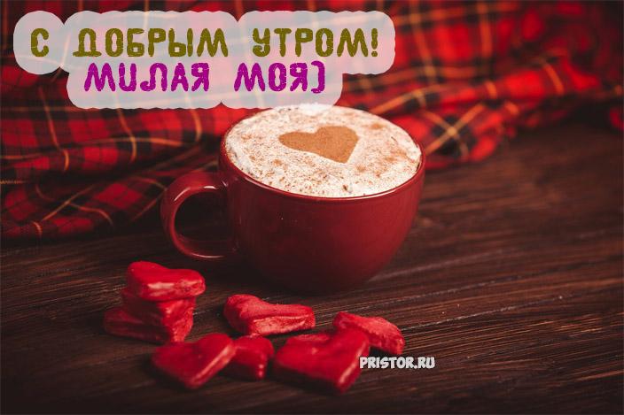 Доброе утро, самая прекрасная девушка в мире - красивые открытки 10