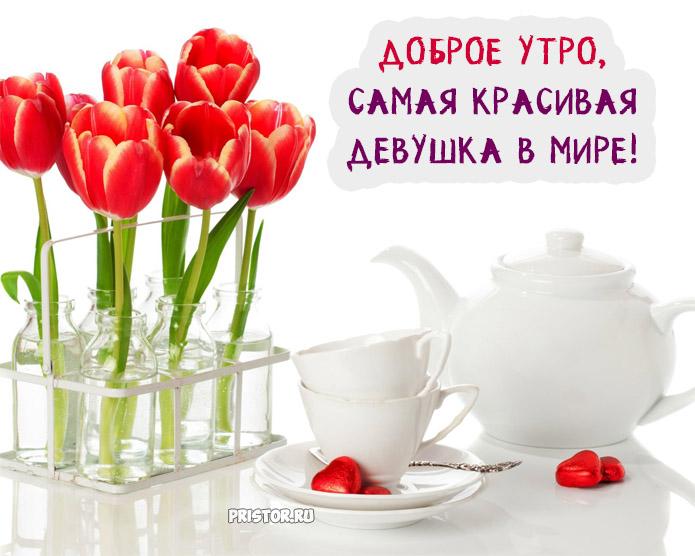 Доброе утро, самая прекрасная девушка в мире - красивые открытки 2