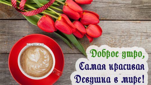 Доброе утро, самая прекрасная девушка в мире - красивые открытки 8