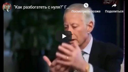 Как разбогатеть с нуля Гениальная лекция миллионера! - видео