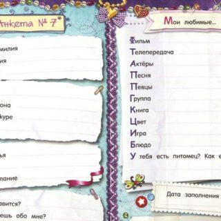 Как сделать анкету для девочек. Подробная инструкция и советы 3