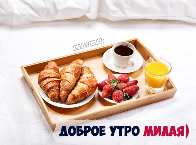Красивые картинки Доброе утро, любимая моя девочка - подборка 3