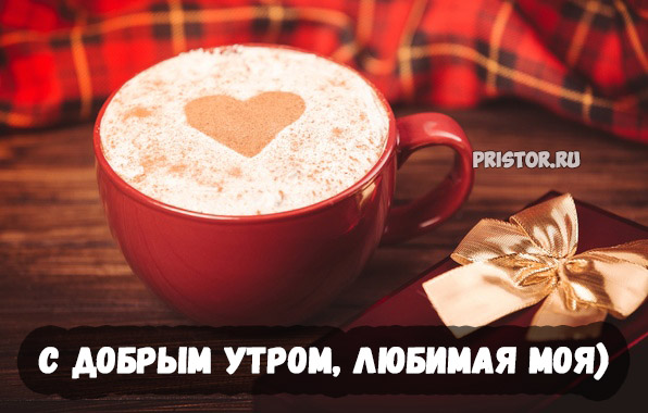 Красивые картинки Доброе утро, любимая моя девочка - подборка 7