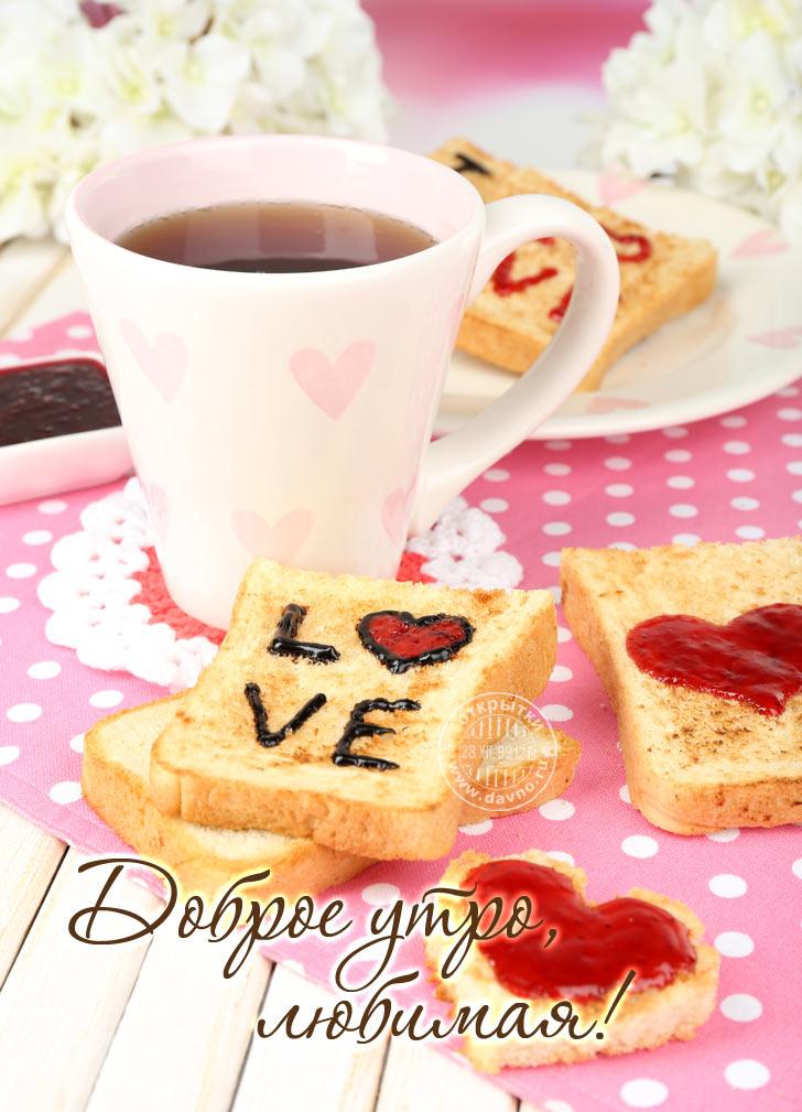 Красивые картинки Доброе утро, любимая моя девочка - подборка 8
