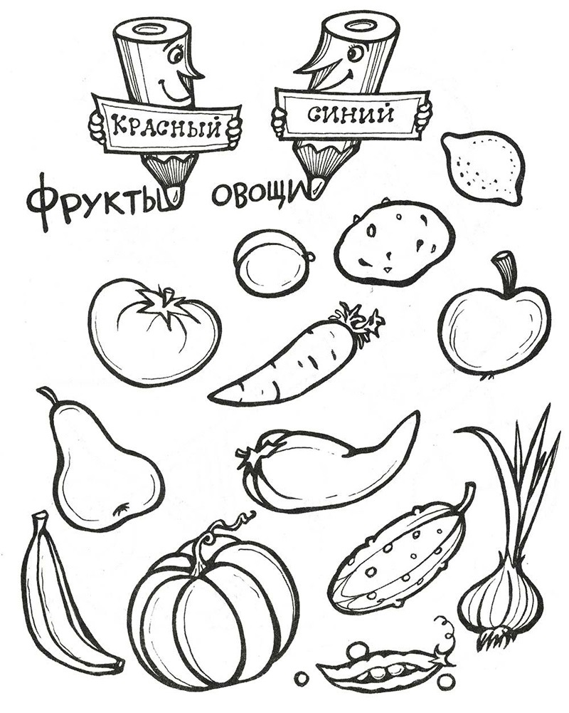 Красивые картинки для раскраски фрукты и овощи - подборка 20