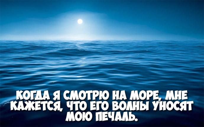 Красивые статусы и цитаты о море. Лучшие цитаты и фразы о море 1