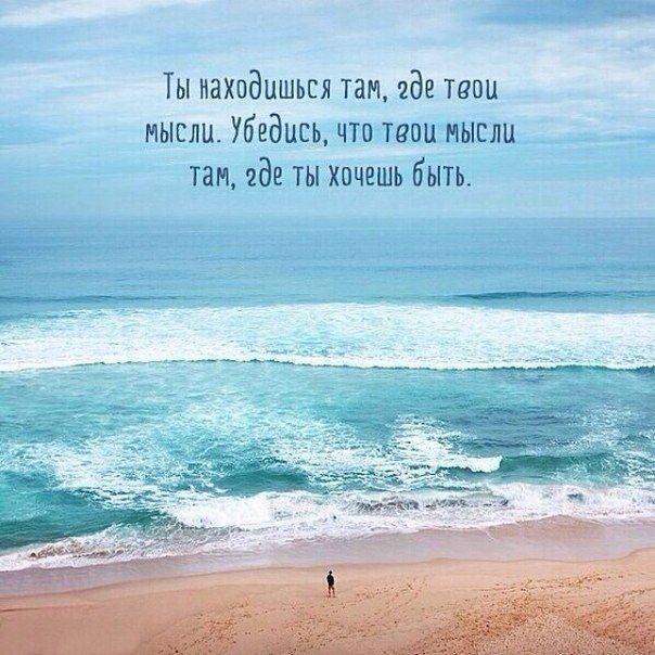 Красивые статусы и цитаты о море. Лучшие цитаты и фразы о море 11