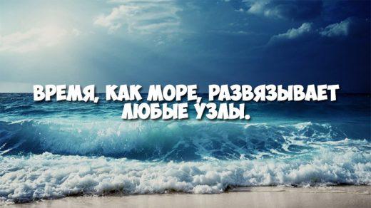 Красивые статусы и цитаты о море. Лучшие цитаты и фразы о море 12