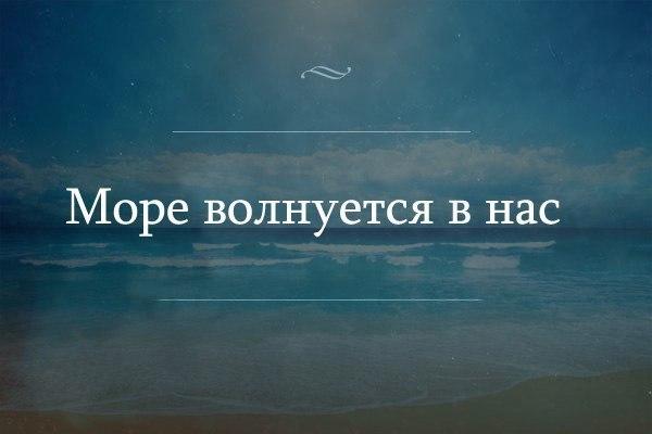 Красивые статусы и цитаты о море. Лучшие цитаты и фразы о море 4