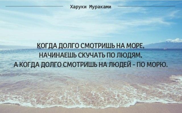 Красивые статусы и цитаты о море. Лучшие цитаты и фразы о море 6