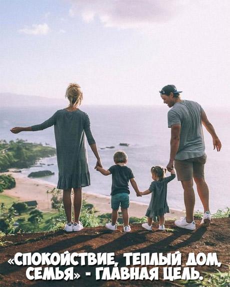 Красивые цитаты, статусы про семью со смыслом в картинках 3