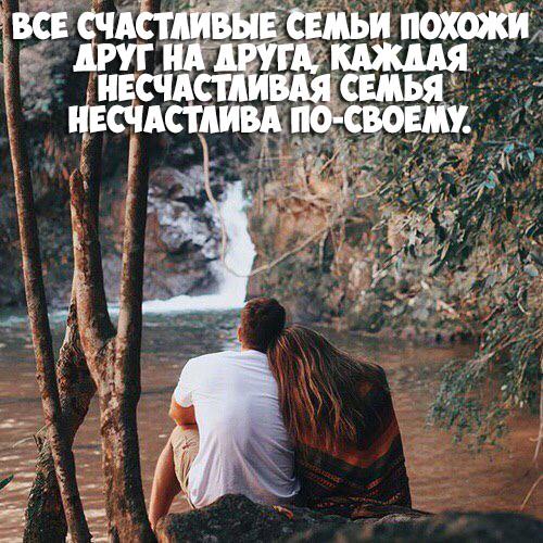 Красивые цитаты, статусы про семью со смыслом в картинках 6