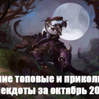 Лучшие топовые и прикольные анекдоты за октябрь 2018 - сборка №126 заставка