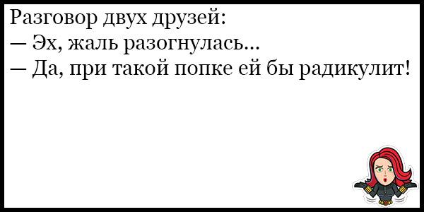 Подборка угарных и ржачных анекдотов до слез - сборка №125 1