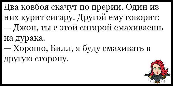 Подборка угарных и ржачных анекдотов до слез - сборка №125 10