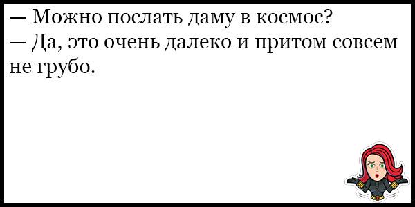 Подборка угарных и ржачных анекдотов до слез - сборка №125 11