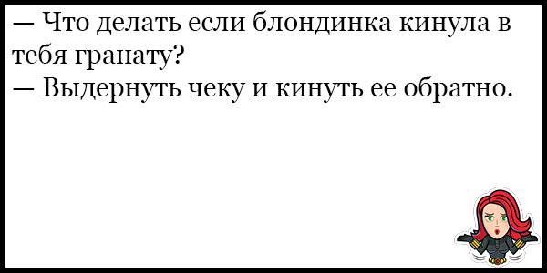 Подборка угарных и ржачных анекдотов до слез - сборка №125 13
