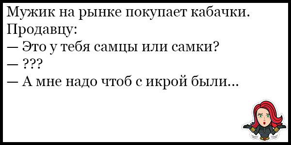 Подборка угарных и ржачных анекдотов до слез - сборка №125 8