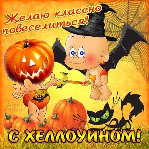 Прикольные картинки поздравления на Хэллоуин - лучшие открытки 4