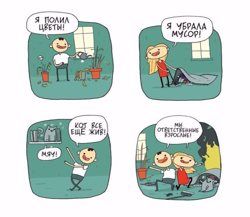 Самые смешные и прикольные комиксы за октябрь - сборка №21 13