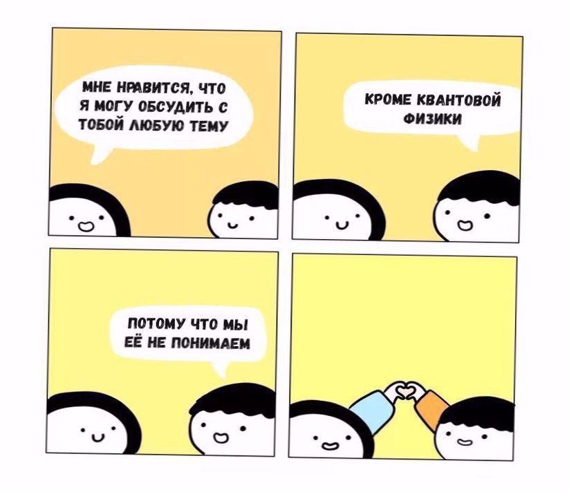 Самые смешные и прикольные комиксы за октябрь - сборка №21 3