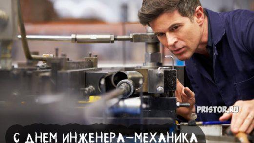 С Днем инженера-механика в России - красивые открытки, картинки 10