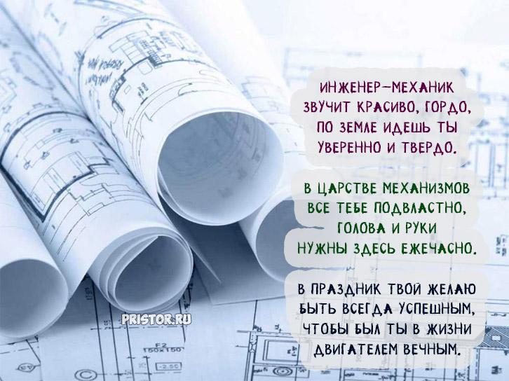 С Днем инженера-механика в России - красивые открытки, картинки 3