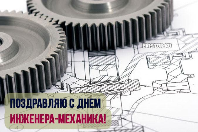 С Днем инженера-механика в России - красивые открытки, картинки 4