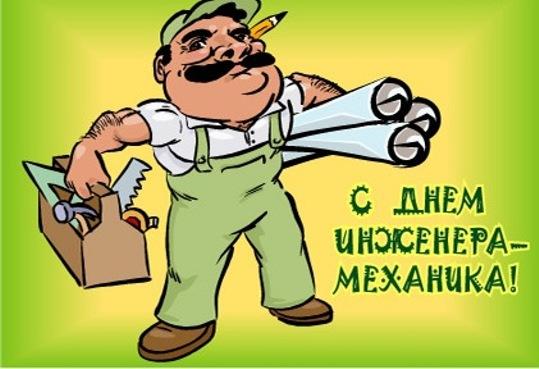 С Днем инженера-механика в России - красивые открытки, картинки 5