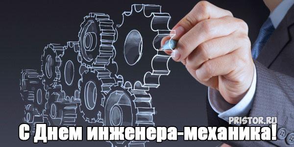 С Днем инженера-механика в России - красивые открытки, картинки 8