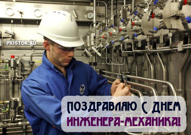 С Днем инженера-механика в России - красивые открытки, картинки 9