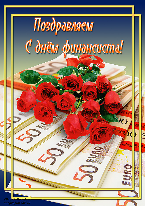 С днем финансиста - красивые картинки и открытки поздравления 1