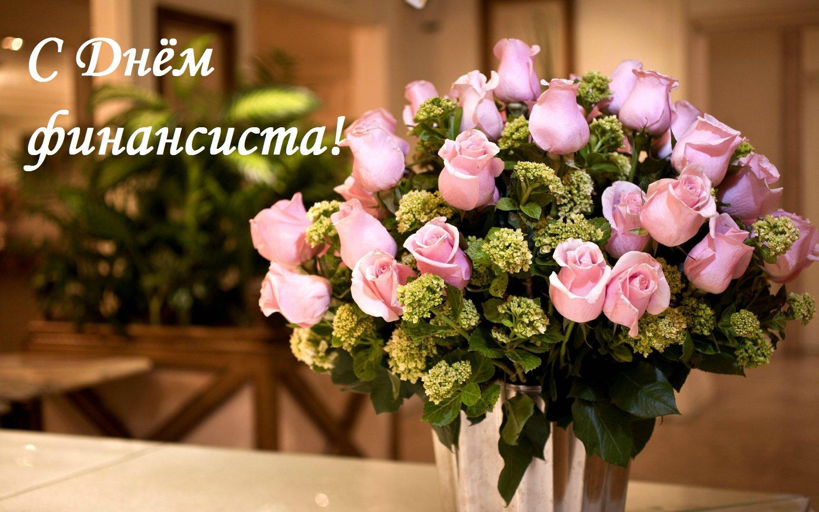 С днем финансиста - красивые картинки и открытки поздравления 12