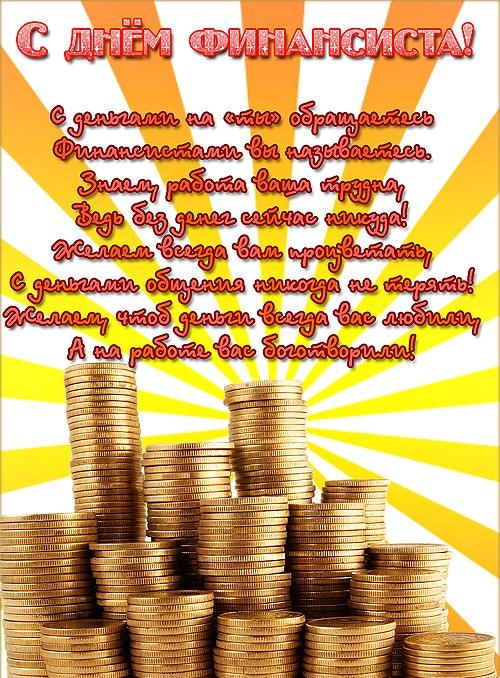 С днем финансиста - красивые картинки и открытки поздравления 2