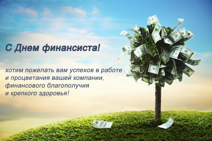 С днем финансиста - красивые картинки и открытки поздравления 6