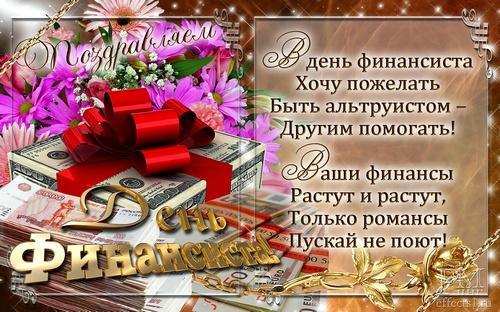 С днем финансиста - красивые картинки и открытки поздравления 8