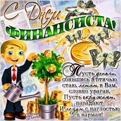 С днем финансиста - красивые картинки и открытки поздравления 9